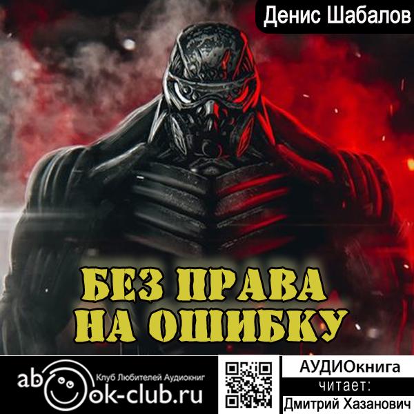 Денис Шабалов Без права на ошибку