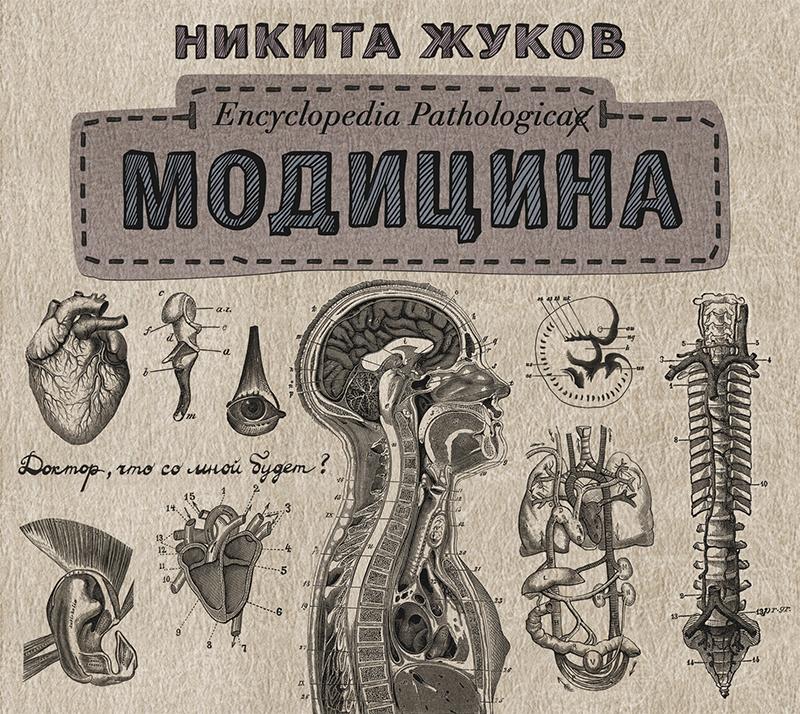 Никита Жуков Модицина. Encyclopedia Pathologica