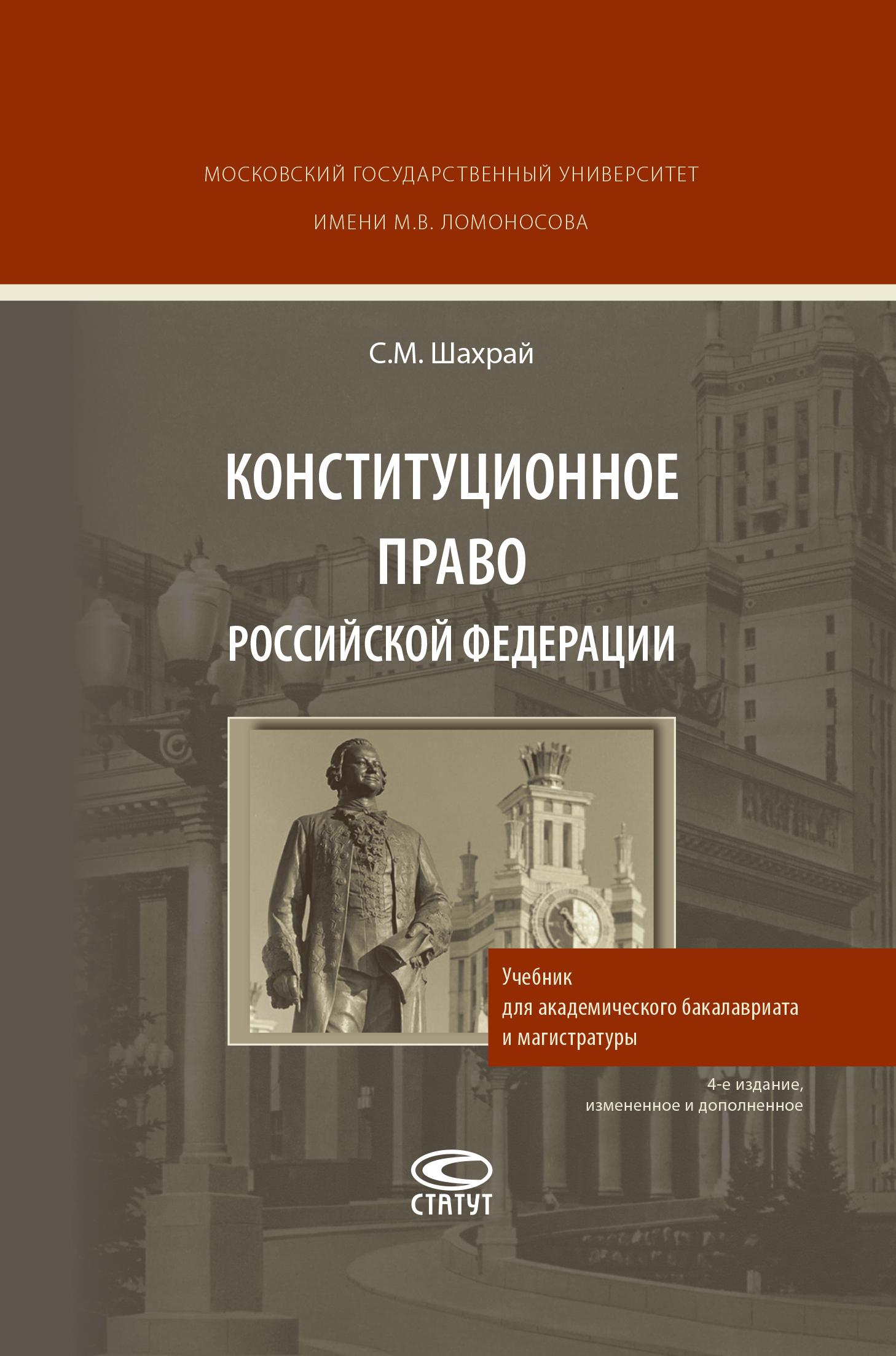 Сергей Шахрай Конституционное право Российской Федерации