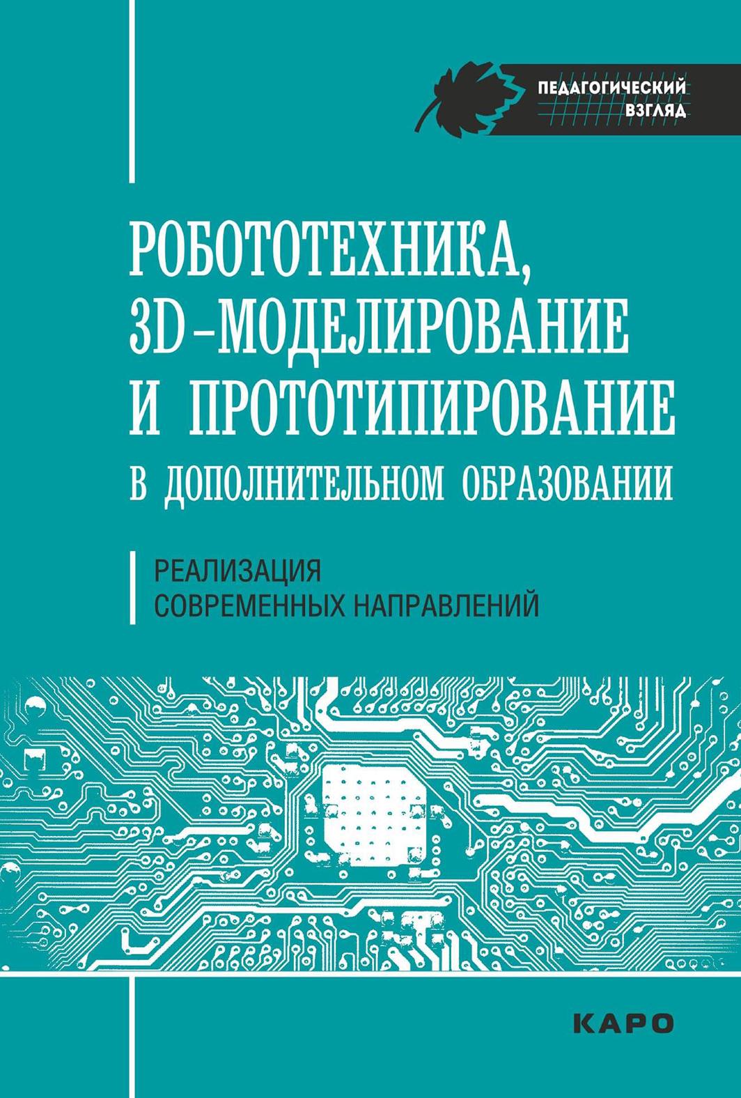 С. В. Гайсина Робототехника, ЗD-моделирование, прототипирование в дополнительном образовании. Реализация современных направлений