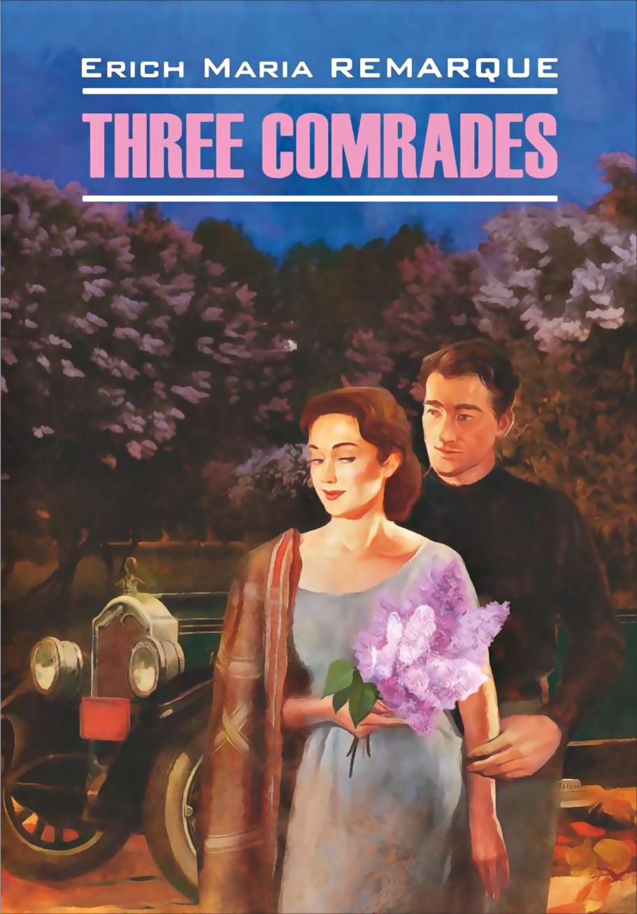 Эрих Мария Ремарк Three Comrades / Три товарища. Книга для чтения на английском языке наклейки three comrades diy