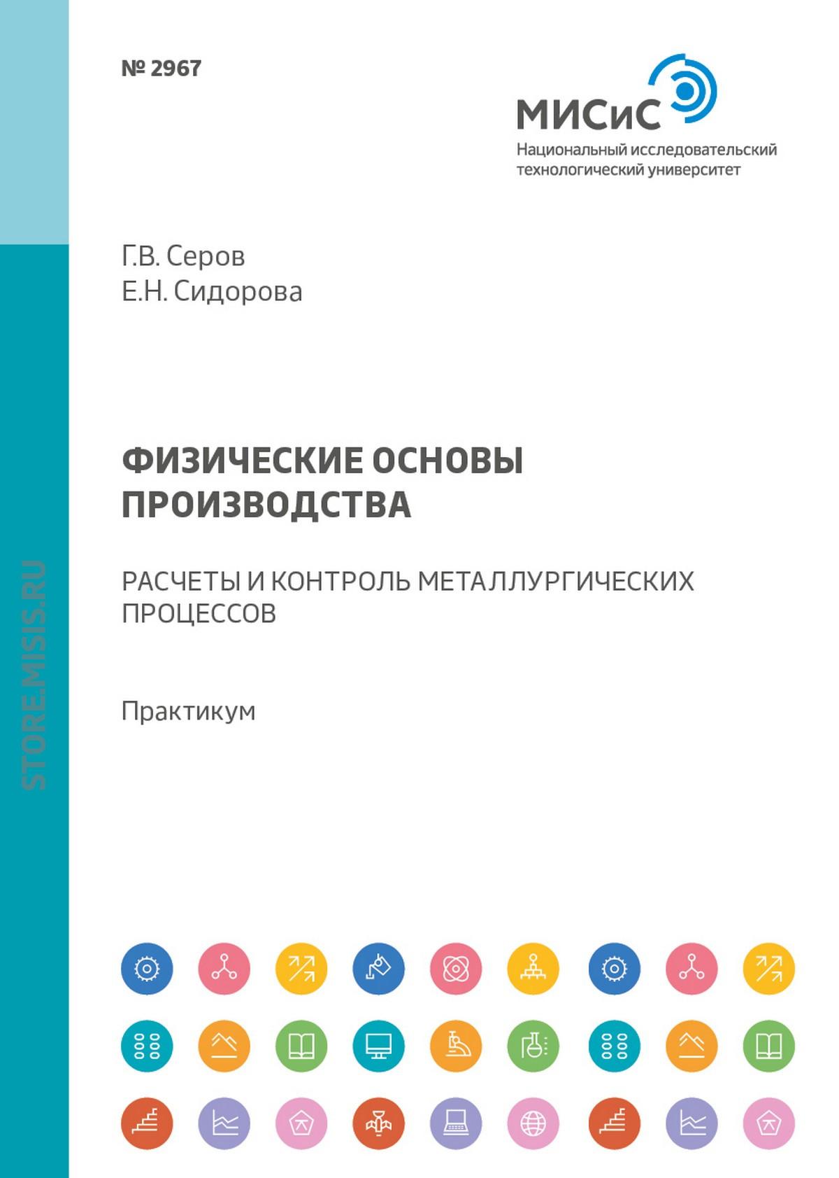 Е. Н. Сидорова / Физические основы производства. Расчеты и контроль металлургических процессов. Практикум