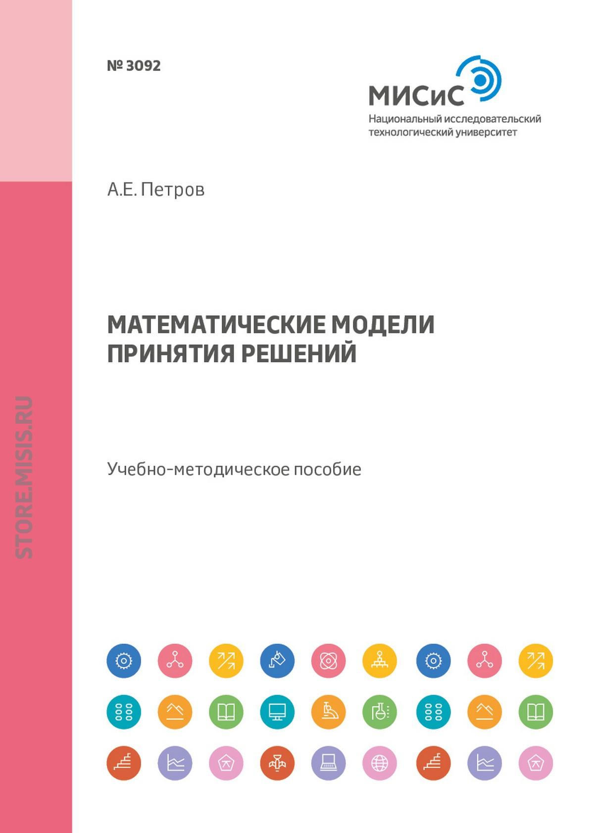А. Е. Петров Математические модели принятия решений. Учебно-методическое пособие