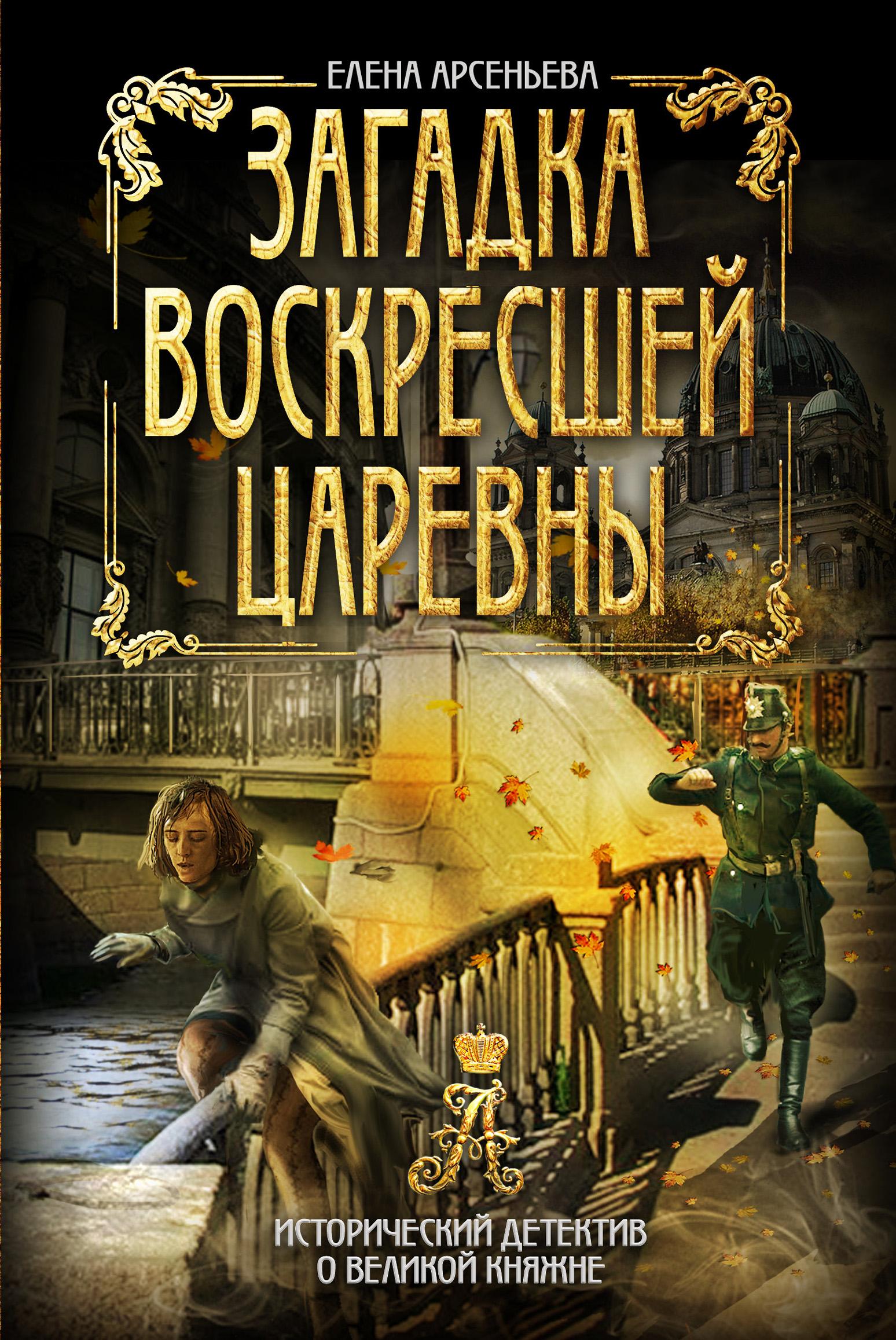 Елена Арсеньева Загадка воскресшей царевны джараш в екатеринбурге