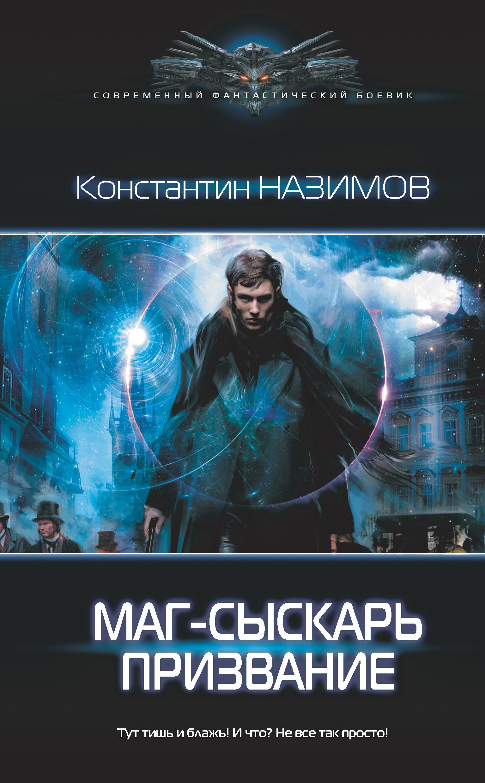 Константин Назимов Маг-сыскарь. Призвание блажь