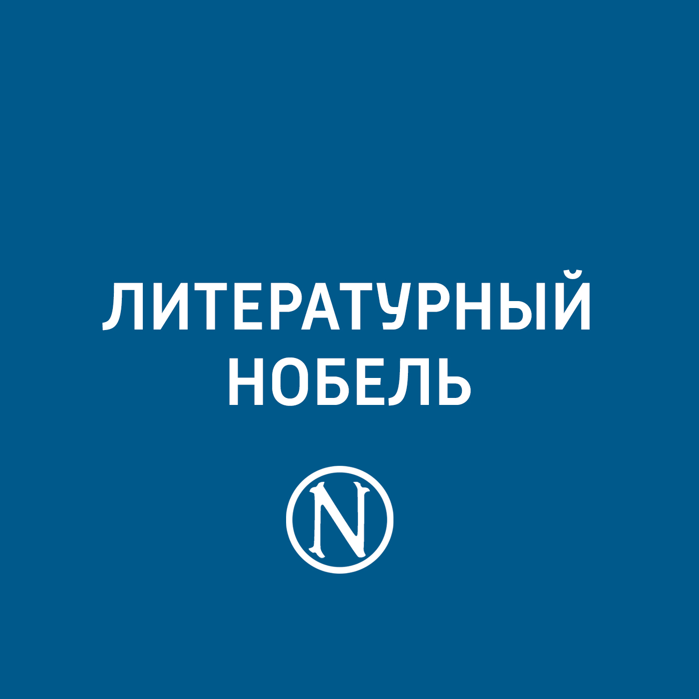 Егенй Стахоскй Лудж Пранделло