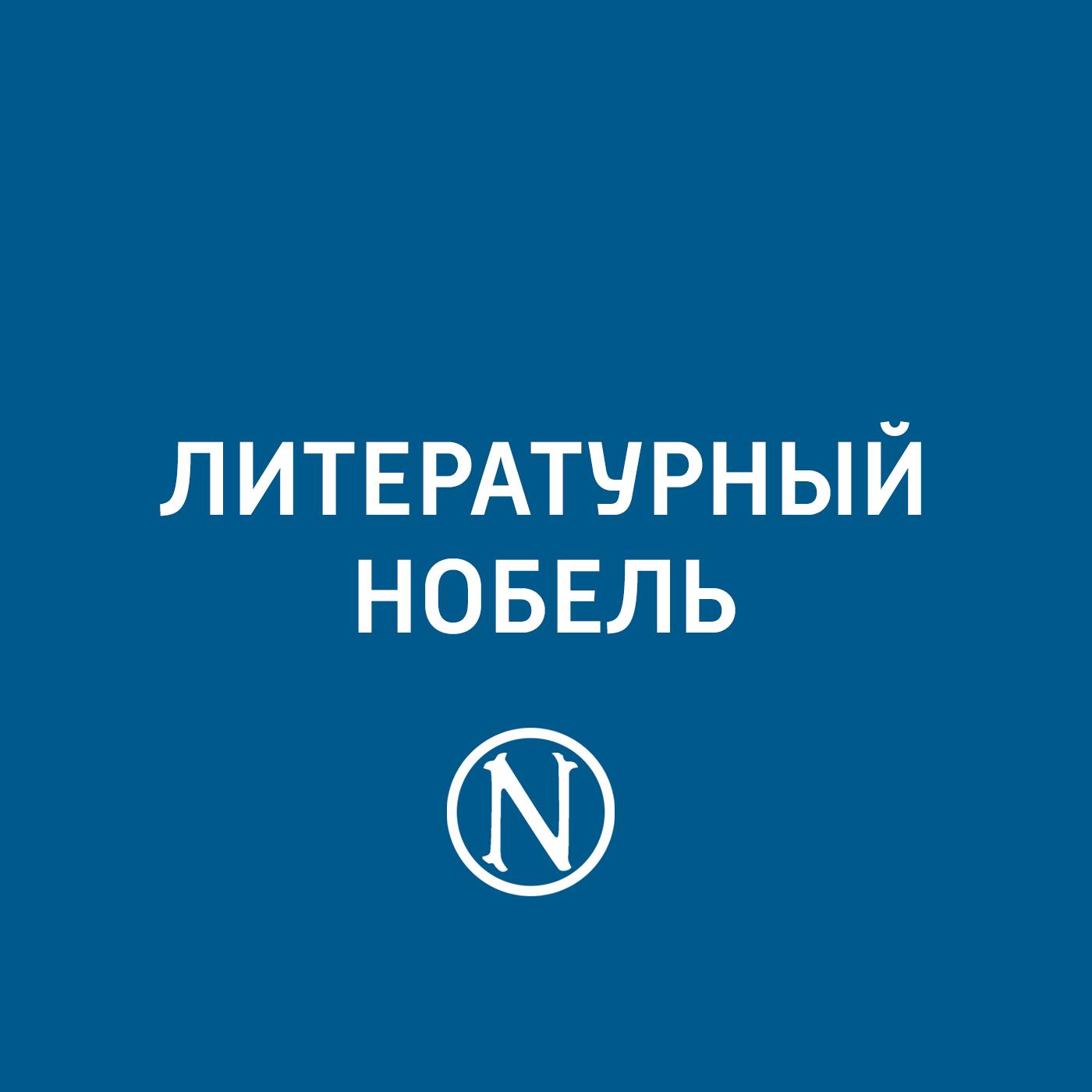 Евгений Стаховский Кнут Гамсун гамсун кнут голод