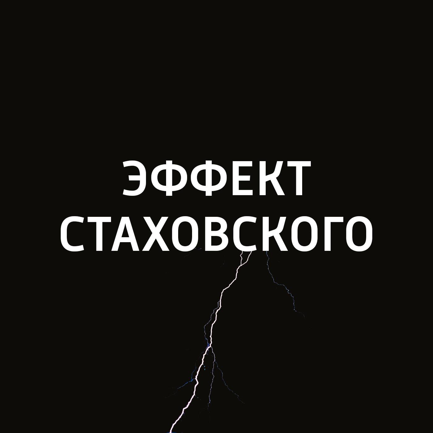 Эффект Стаховского. Вольтеровское кресло