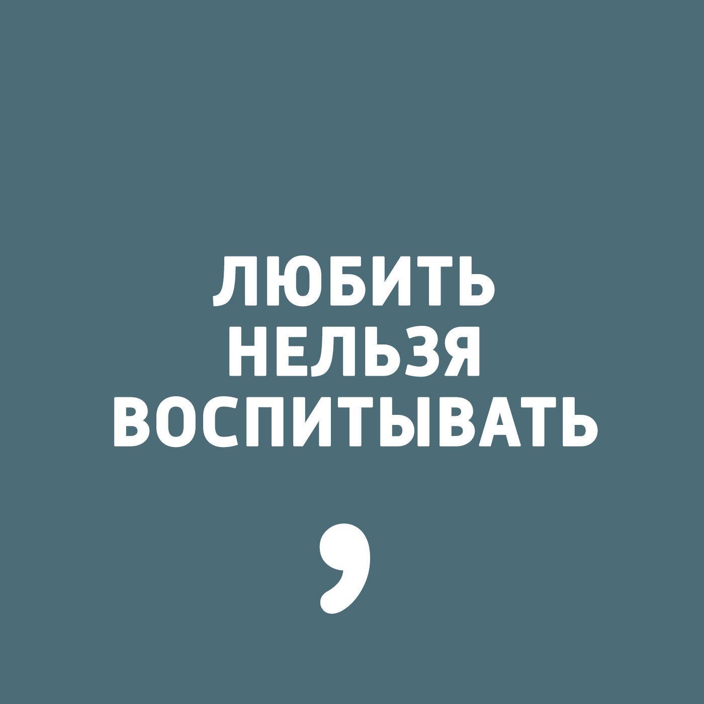 Дима Зицер Выпуск 1 дима зицер любить нельзя воспитывать