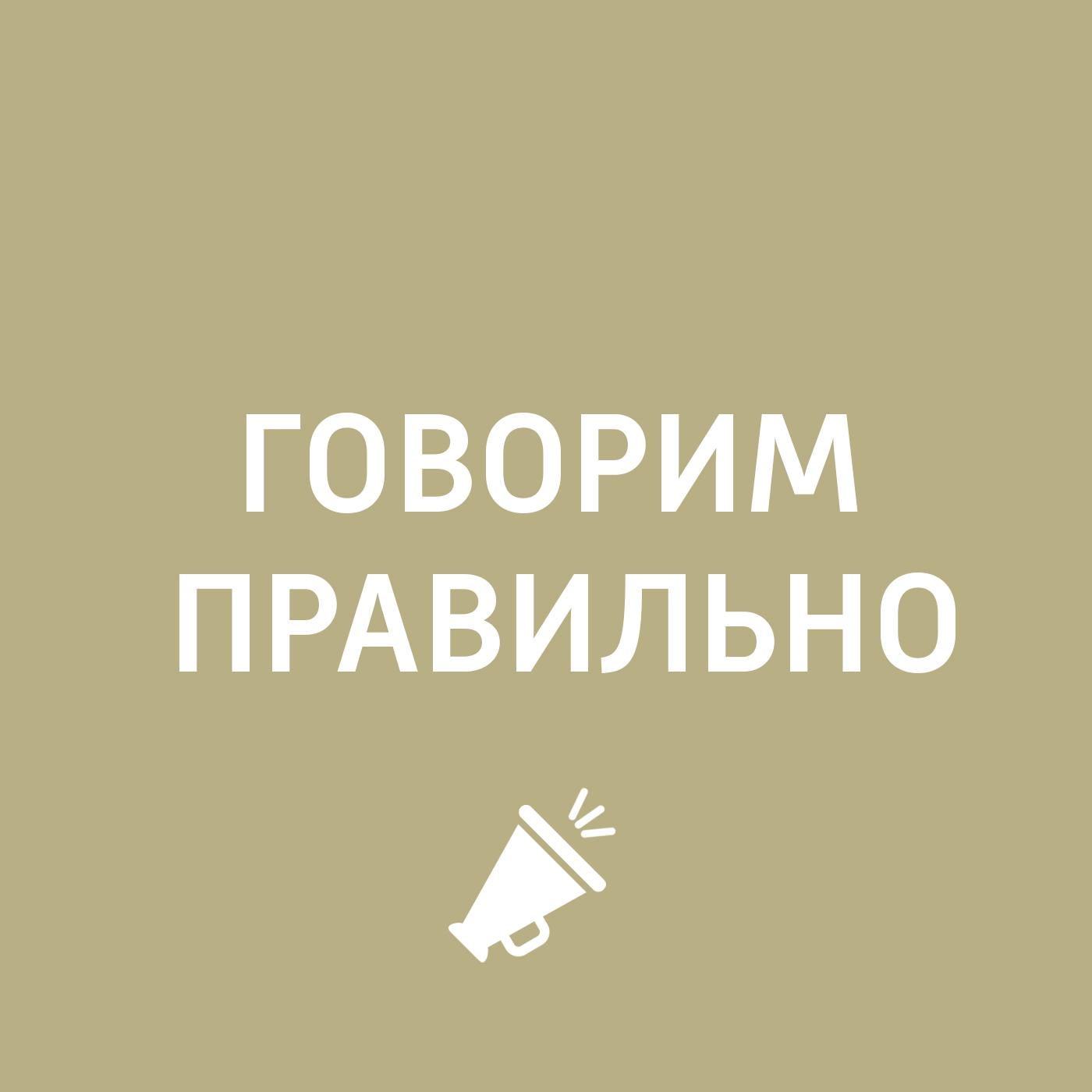 Творческий коллектив шоу «Сергей Стиллавин и его друзья» Речевой этикет. Как обращаться к незнакомым людям цена 2017