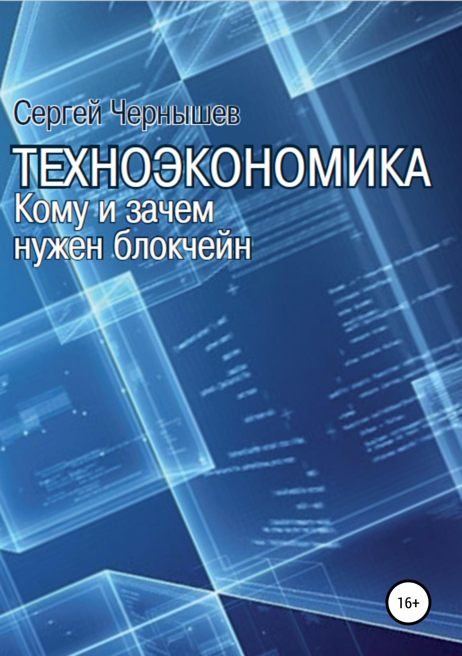Обложка книги. Автор - Сергей Чернышев