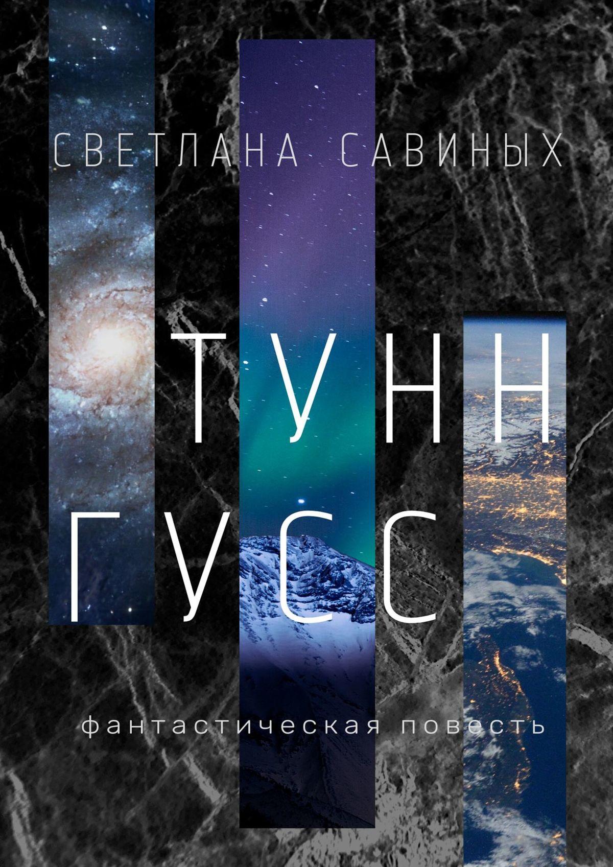 Светлана Савиных Тунн-Гусс