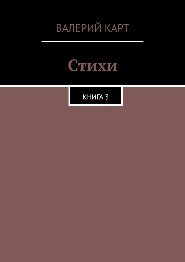 Валерий Карт Стихи. Книга3 валерий казаков линия листопада стихи