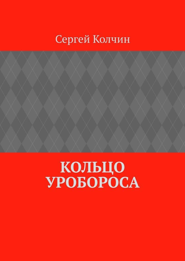 Сергей Колчин Кольцо Уробороса