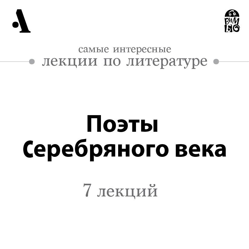 Дмитрий Быков Поэты Серебряного века (Лекции Arzamas) анна ахматова поэзия интимности лекции arzamas