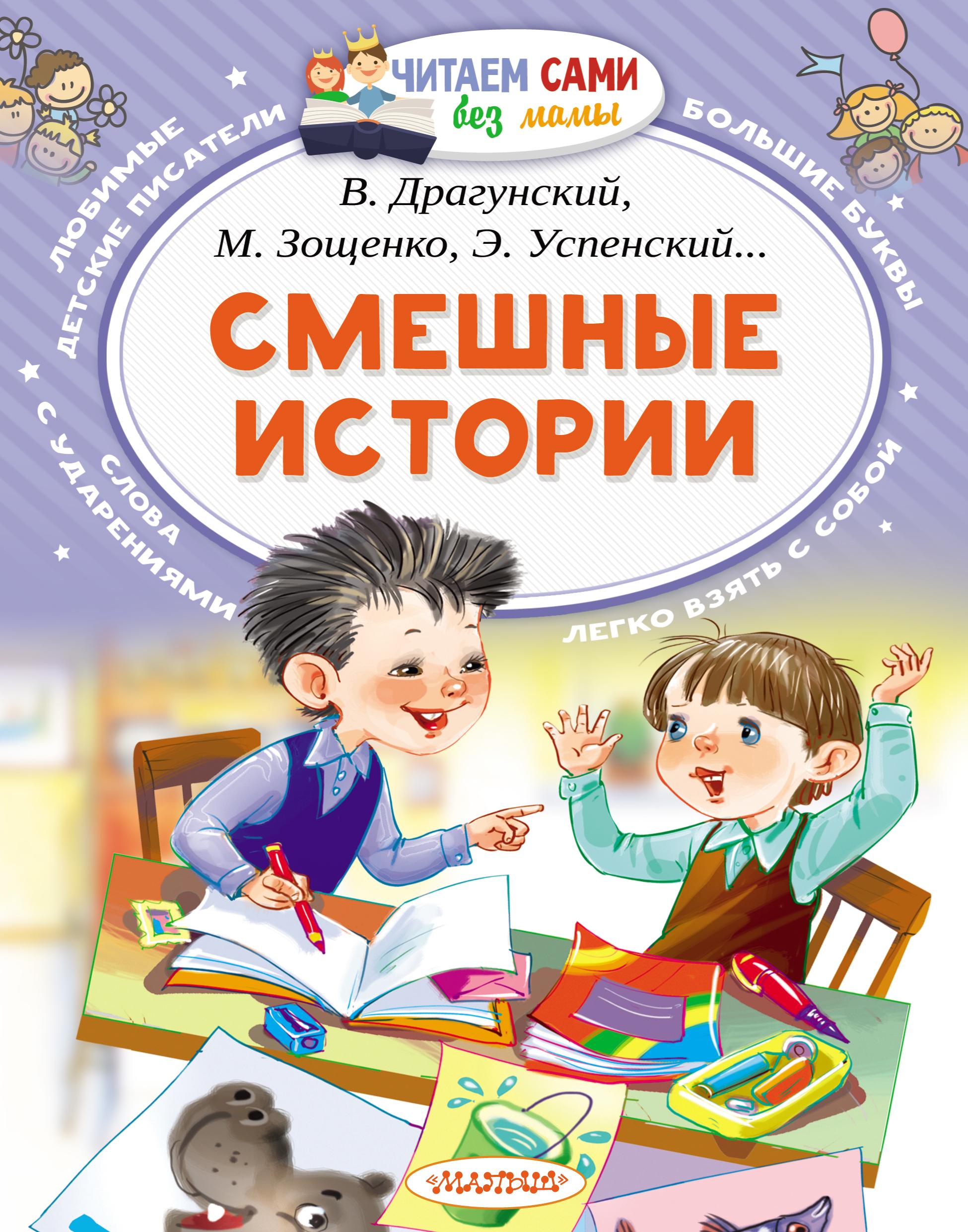 Коллектив авторов Смешные истории