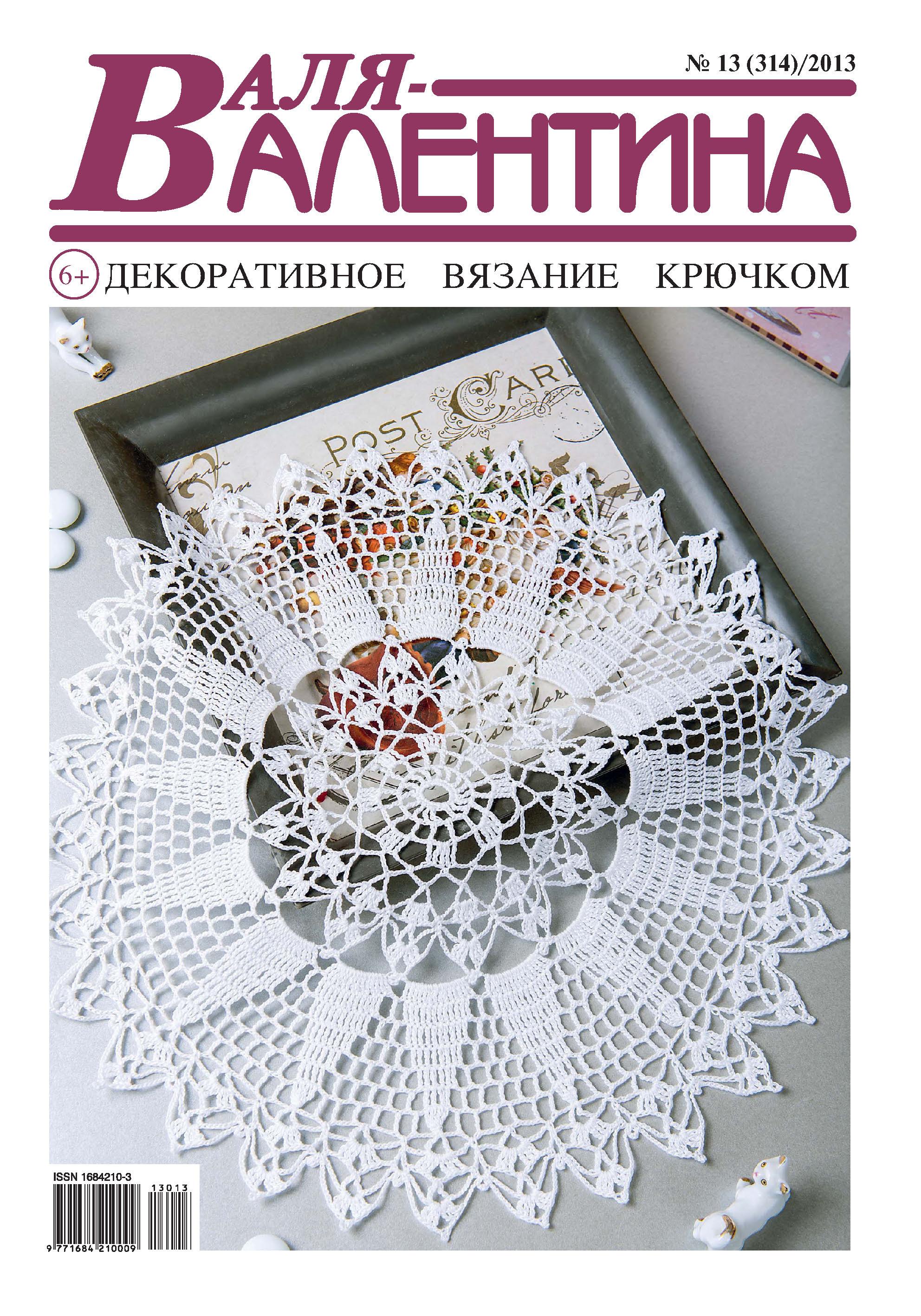 Отсутствует Валя-Валентина. Декоративное вязание крючком. №13/2013 gps навигаторы hp