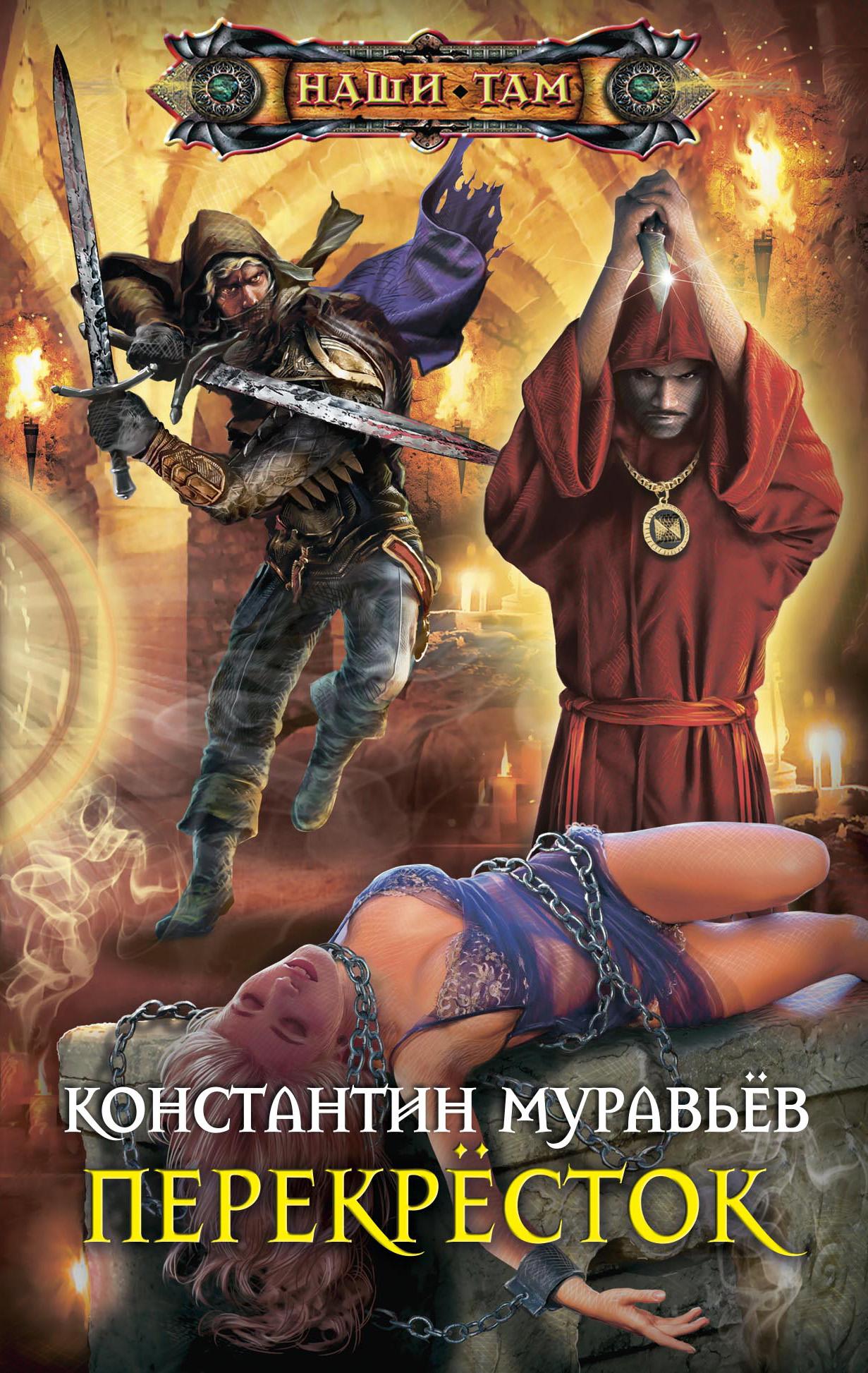 Константин Муравьёв Перекресток константин петришин заговор жрецов