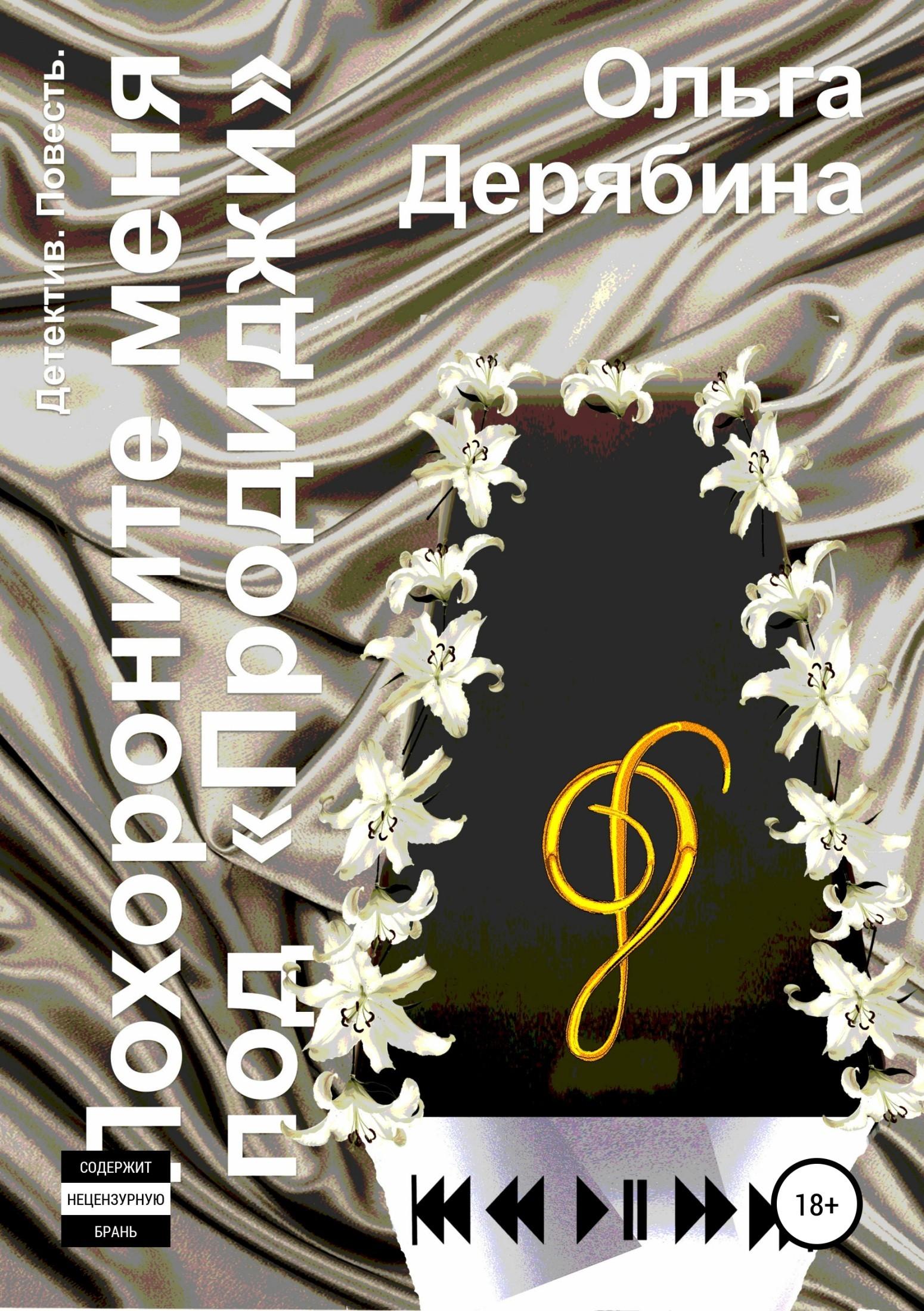 Ольга Сергеевна Дерябина Похороните меня под «Продиджи» ольга сергеевна дерябина похороните меня под продиджи