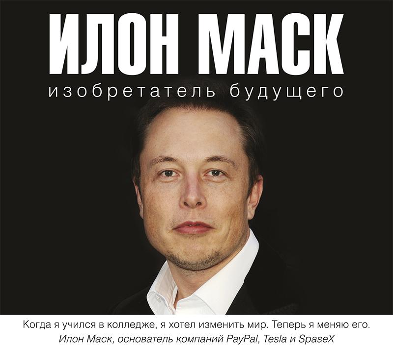 Алексей Шорохов Илон Маск: изобретатель будущего эми ральф мой сын – илон маск как воспитать гения
