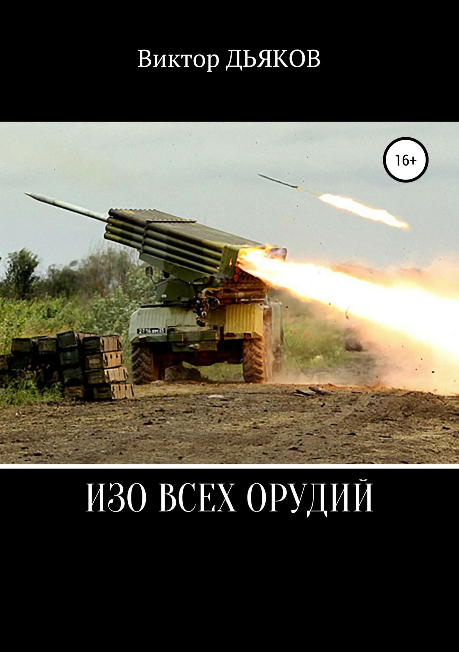 купить Виктор Елисеевич Дьяков Изо всех орудий по цене 0 рублей