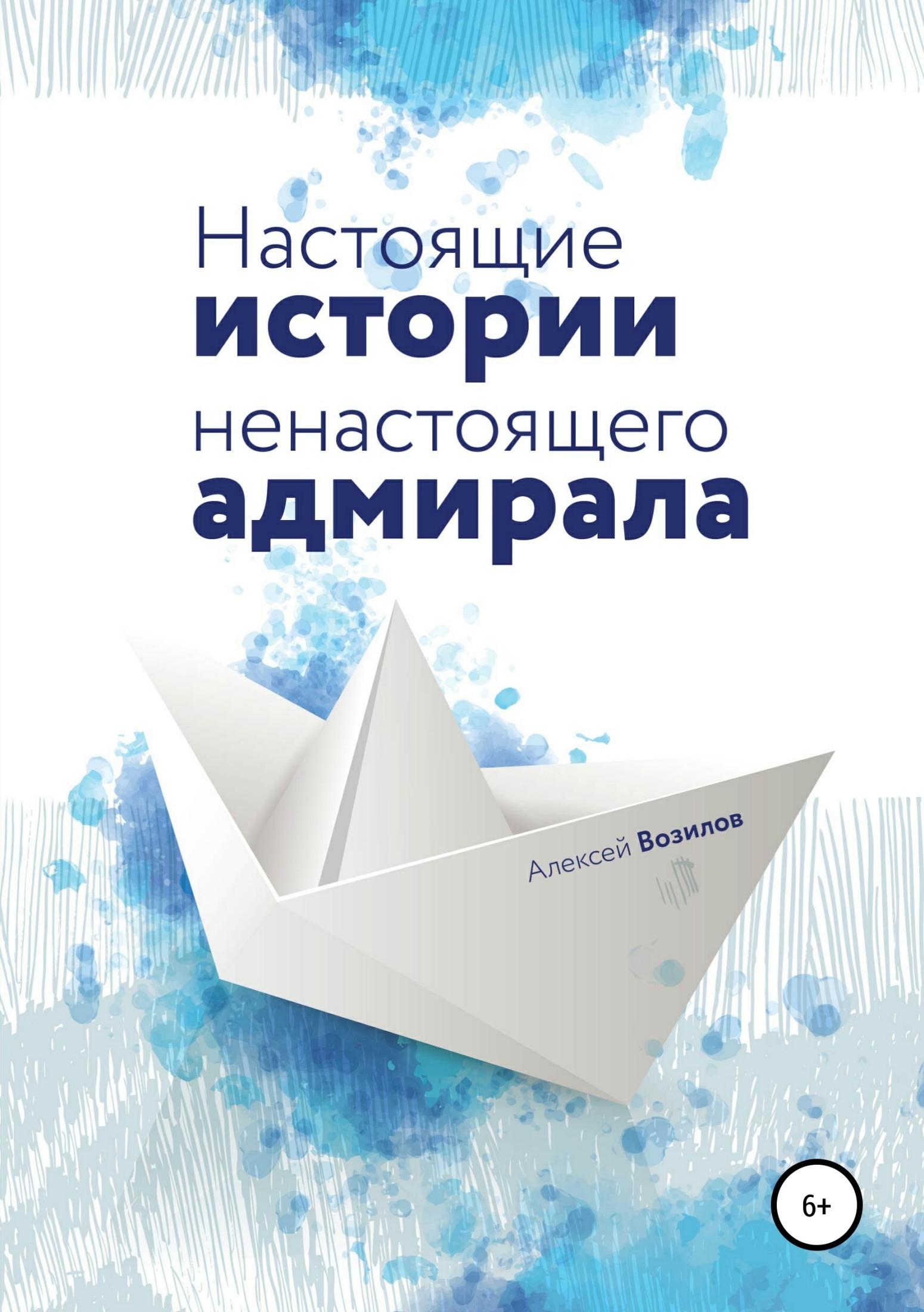 Алексей Возилов Настоящие истории ненастоящего адмирала
