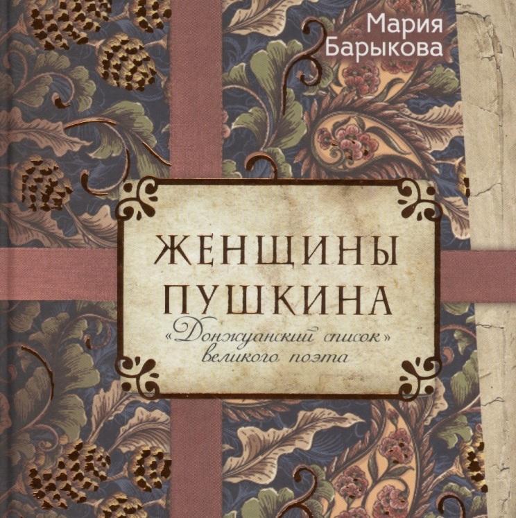 Мария Барыкова Женщины Пушкина. «Донжуанский список» великого поэта