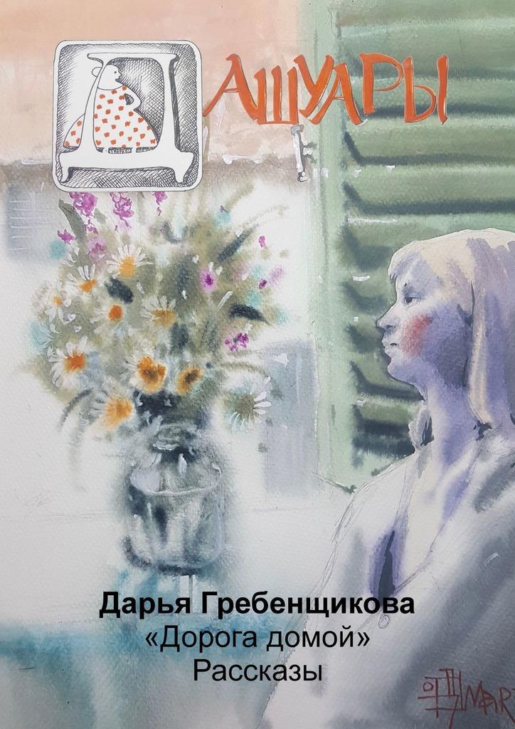 Дарья Гребенщикова Дашуары