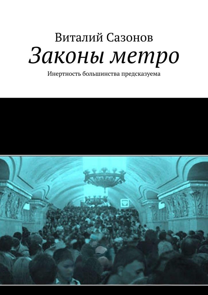 Виталий Сазонов Законы метро. Инертность большинствапредсказуема метро
