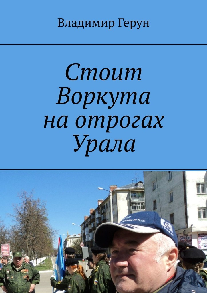 Владимир Герун Стоит Воркута на отрогах Урала