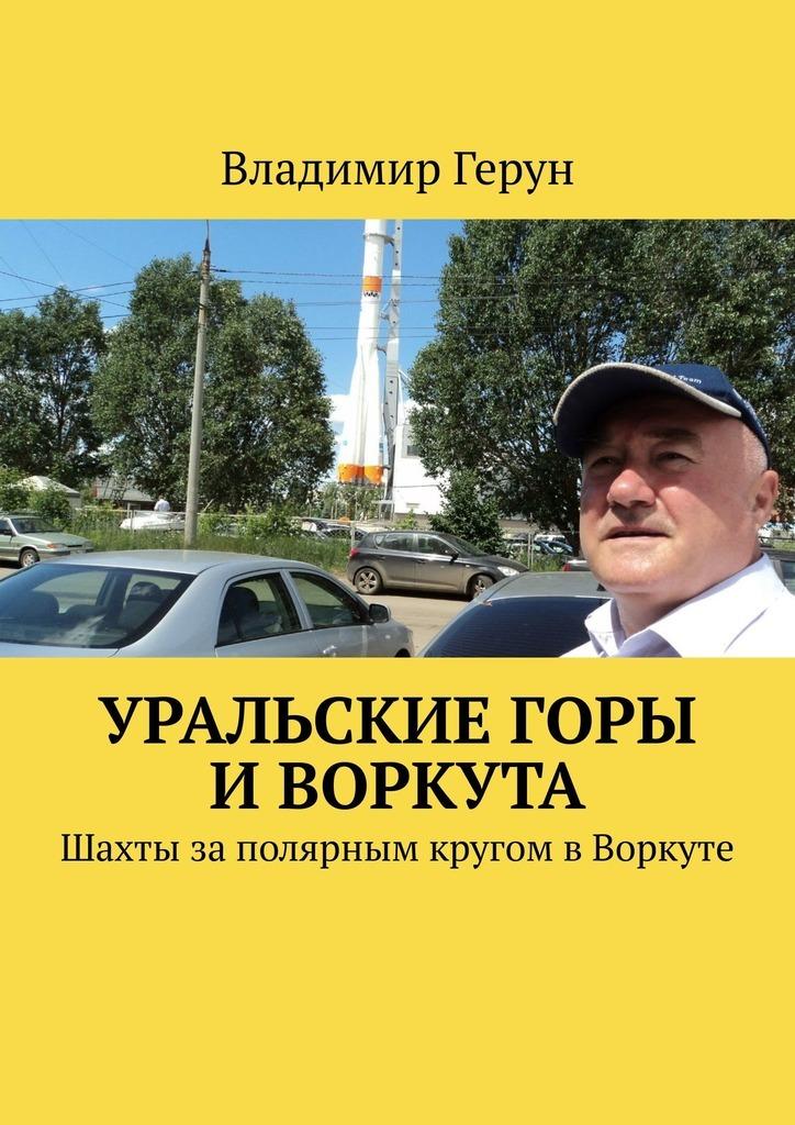 Владимир Герун Уральские горы и Воркута. Шахты заполярным кругом вВоркуте