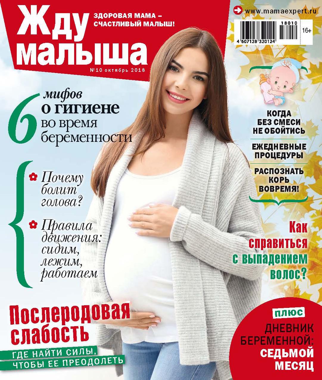 Отсутствует Жду малыша №10/2018 цена