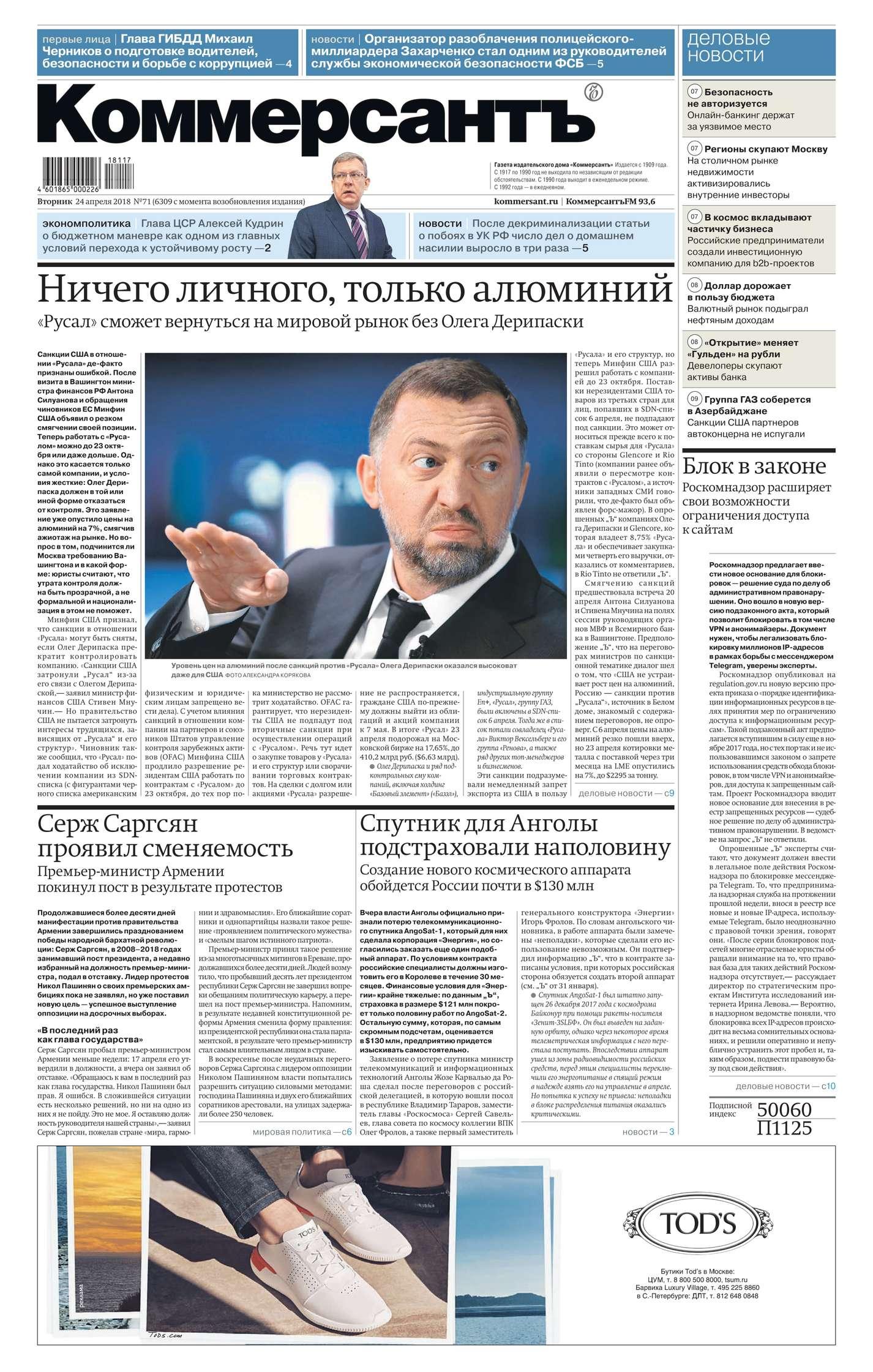 Редакция газеты Коммерсантъ (понедельник-пятница) Коммерсантъ (понедельник-пятница) 71-2018 цена