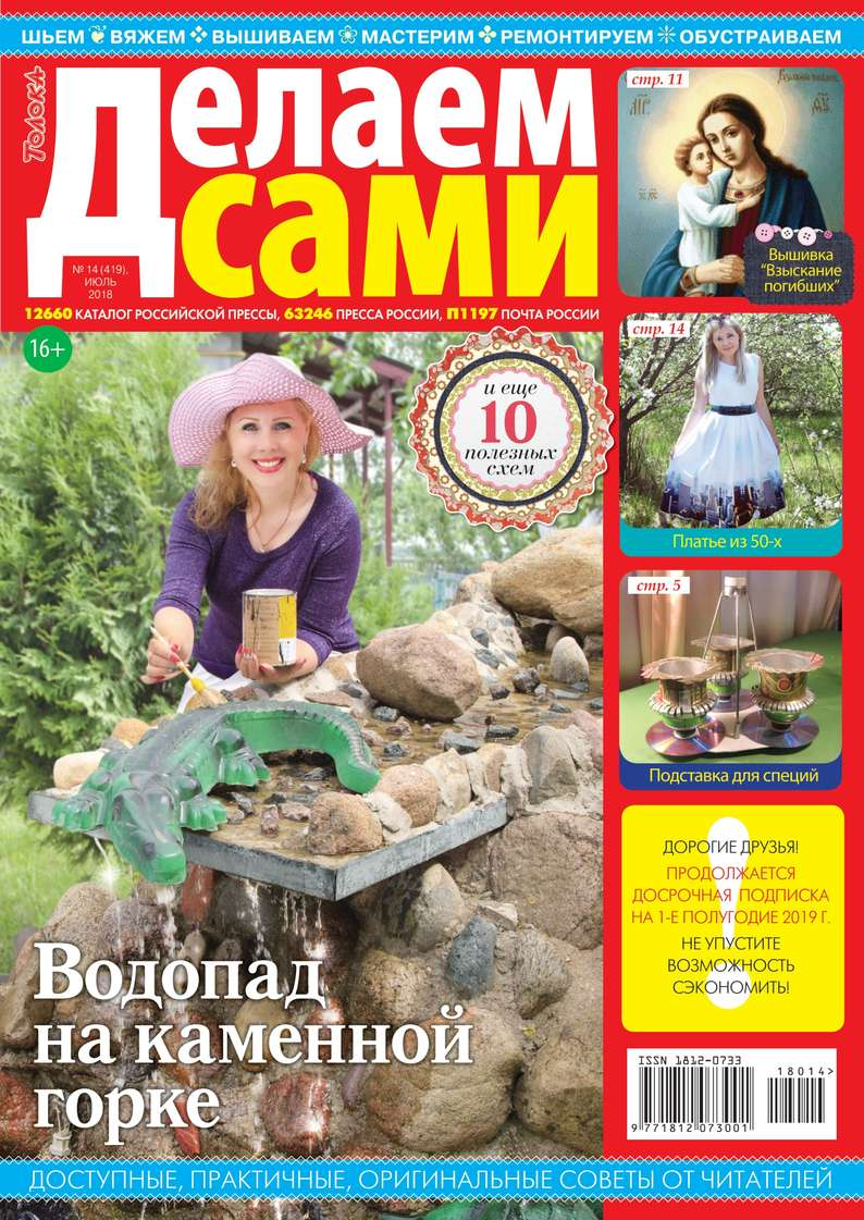 Редакция журнала Толока. Делаем Сами Толока. Делаем Сами 14-2018 цена и фото