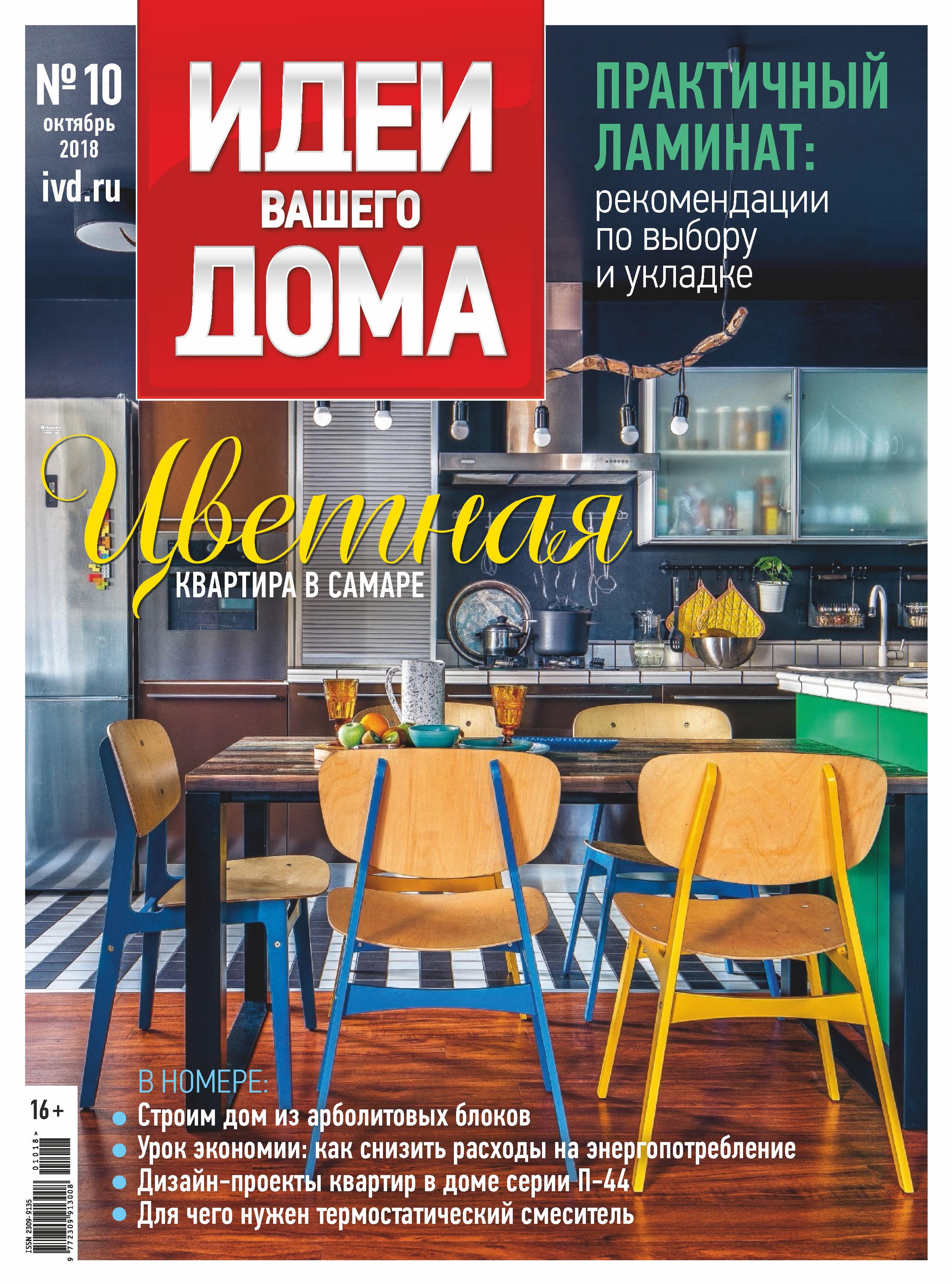 Отсутствует Идеи Вашего Дома №10/2018 идеи для санузла