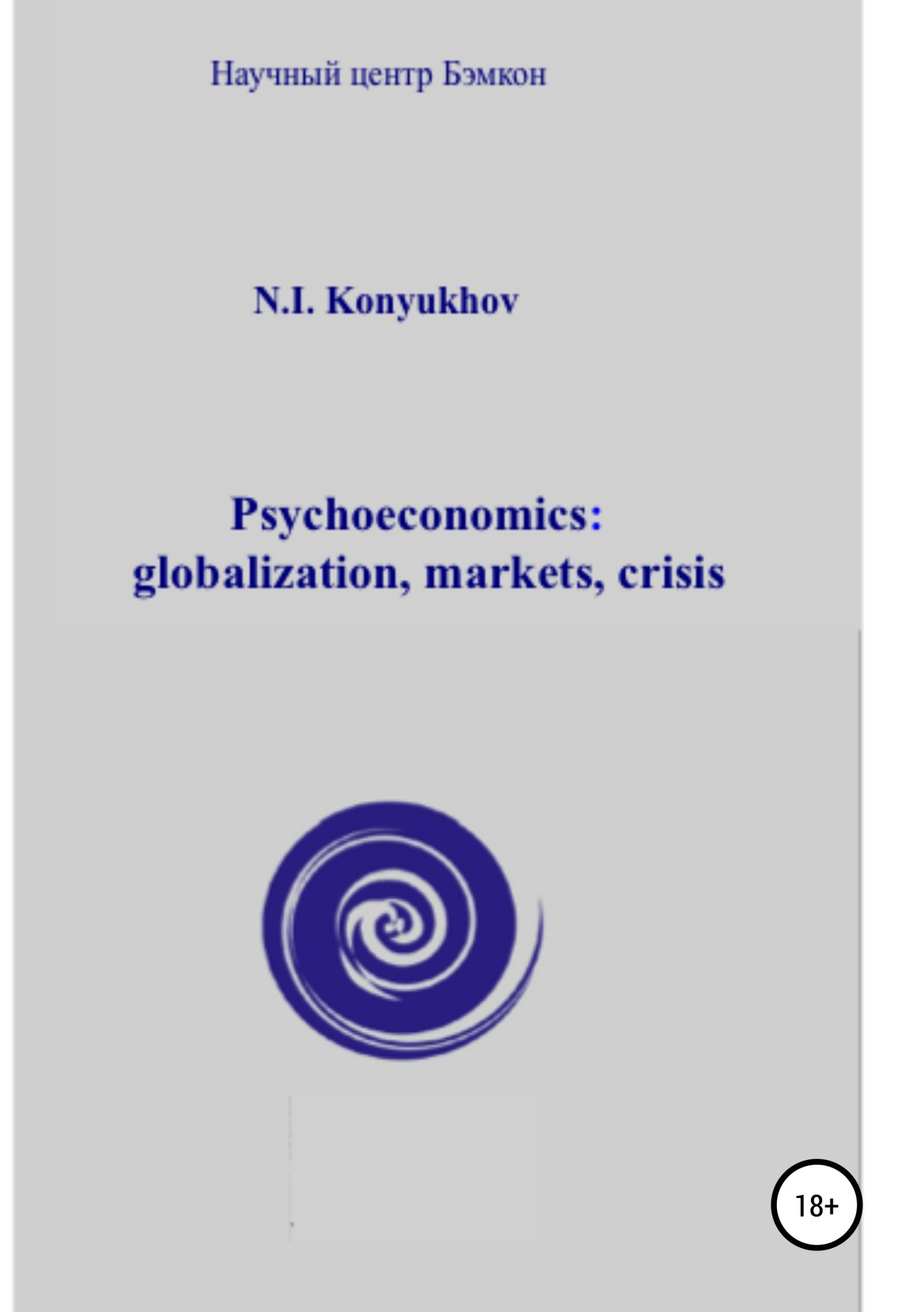 Николай Игнатьевич Конюхов Psychoeconomics: globalization, markets, crisis for the welfare of mankind