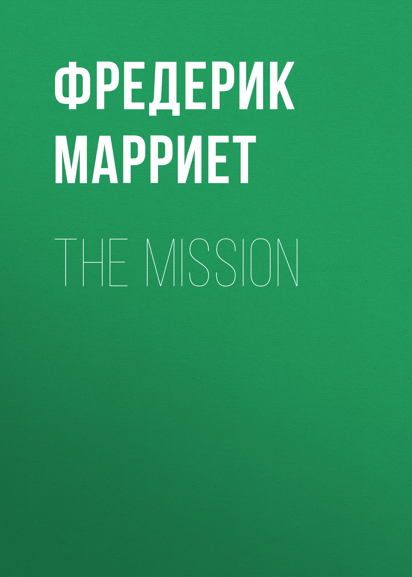 Фредерик Марриет The Mission lee fanning mission monsters the inhuman zoo super science showcase