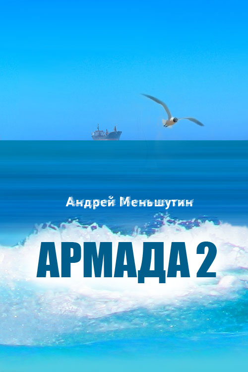 Армада 2