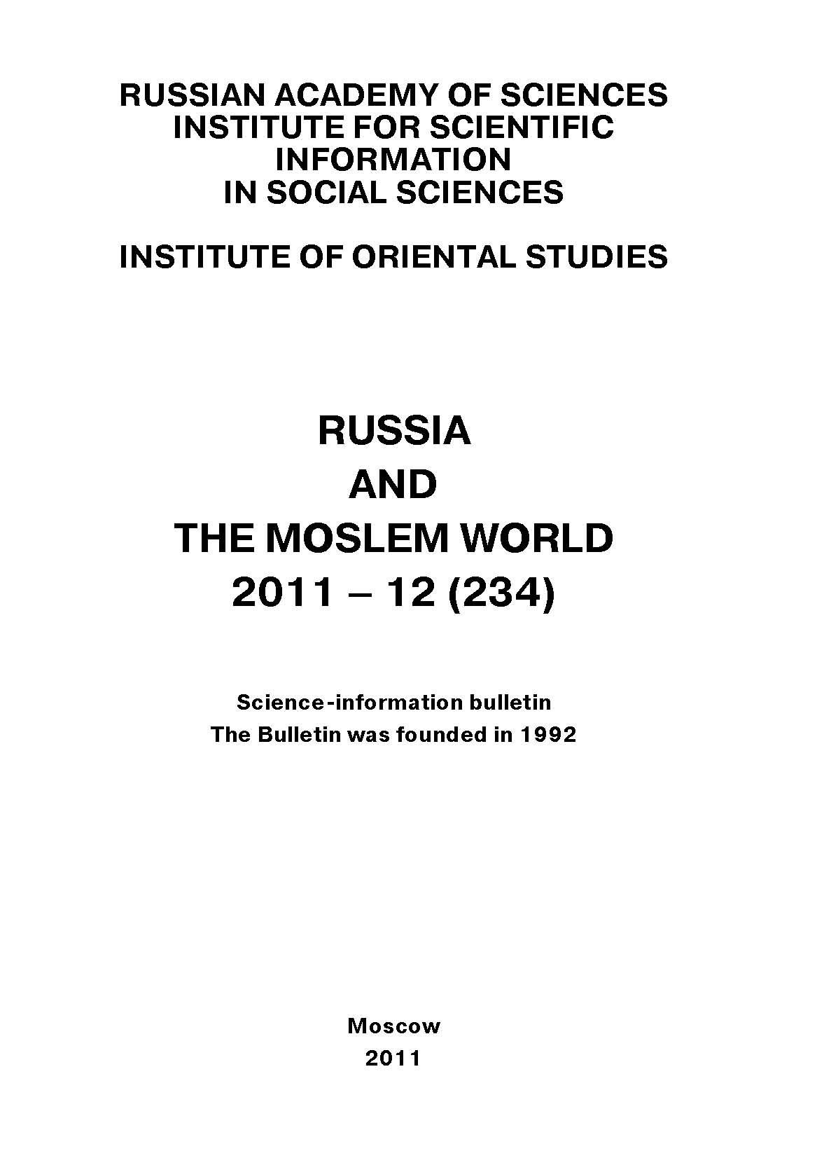 Сборник статей Russia and the Moslem World № 12 / 2011 сборник статей russia and the moslem world 04 2011