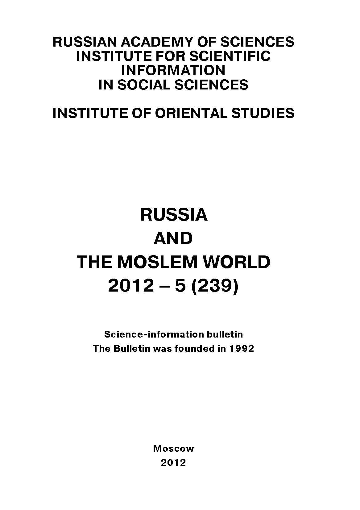 Сборник статей Russia and the Moslem World № 05 / 2012 сборник статей russia and the moslem world 05 2011