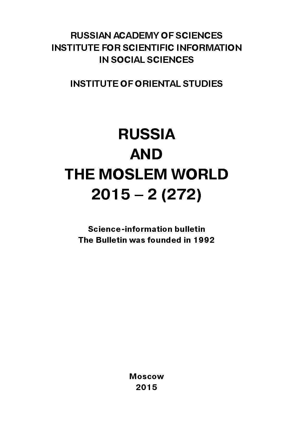 Сборник статей Russia and the Moslem World № 02 / 2015 сборник статей russia and norway physical and symbolic borders