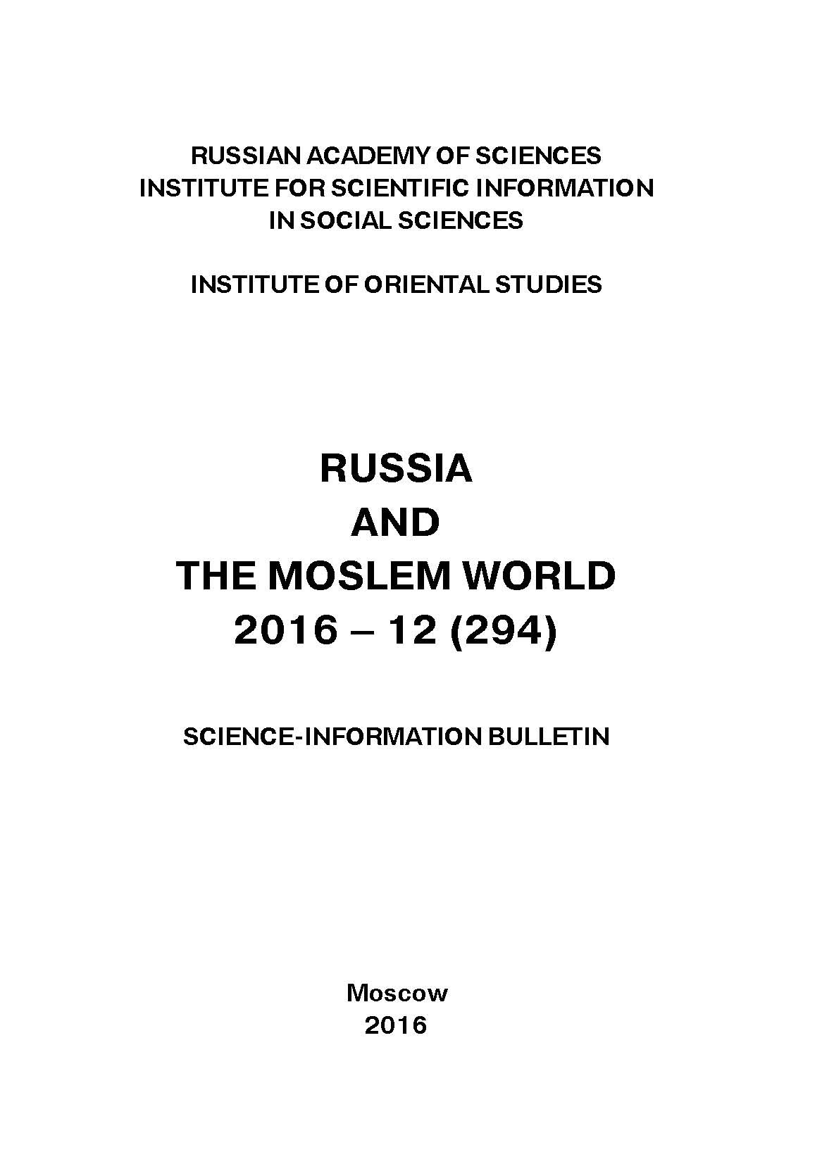 Сборник статей Russia and the Moslem World № 12 / 2016 сборник статей russia and the moslem world 05 2016