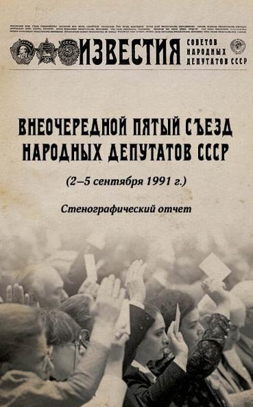 Отсутствует Внеочередной Пятый съезд народных депутатов СССР (2–5 сентября 1991 г.). Стенографический отчет отсутствует союз можно было сохранить