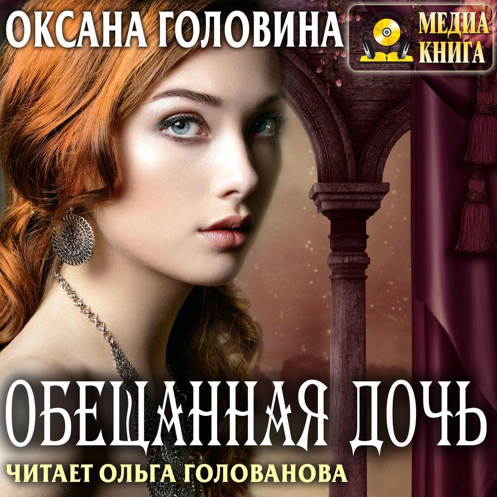 Оксана Головина Обещанная дочь обещанная