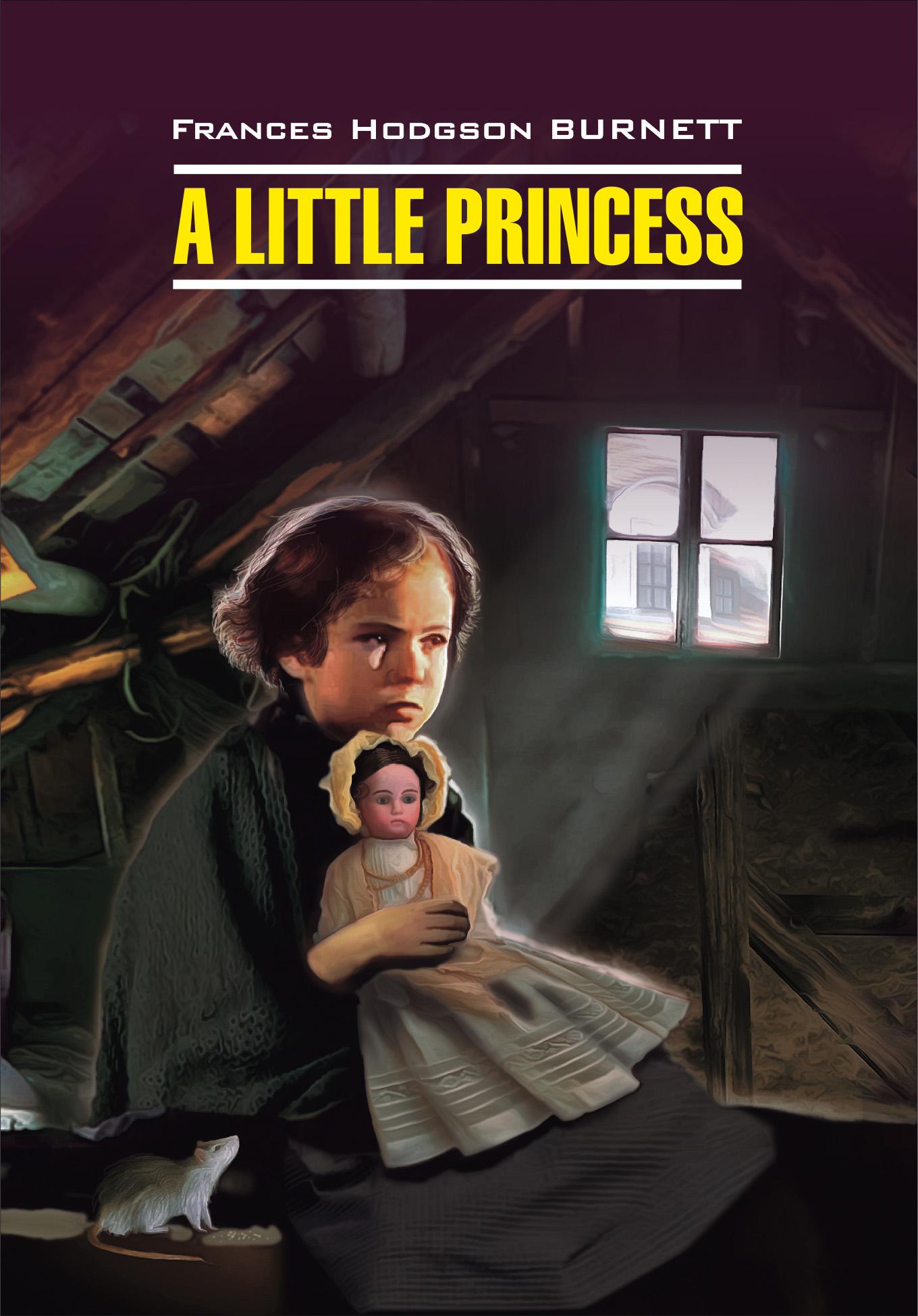 Фрэнсис Элиза Бёрнетт A Little Princess / Маленькая принцесса. Книга для чтения на английском языке фрэнсис элиза бёрнетт a little princess