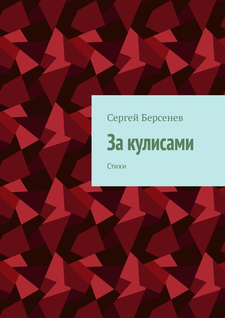 Сергей Берсенев За кулисами. Стихи цена