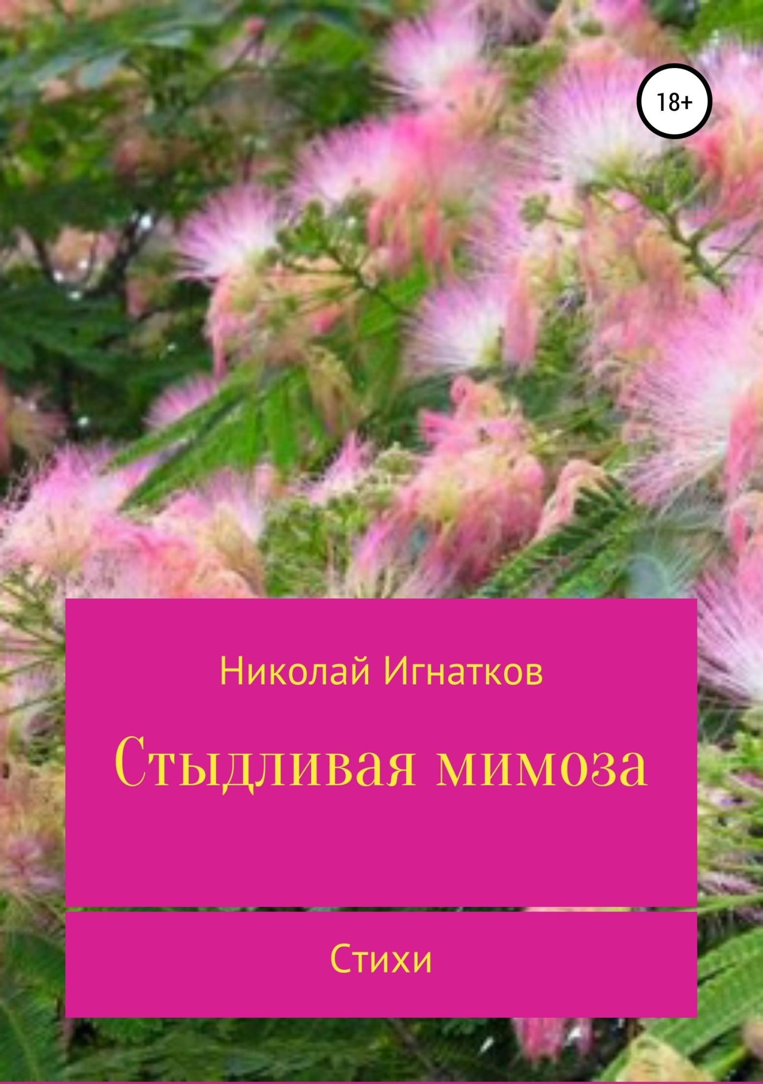 Николай Викторович Игнатков Стыдливая мимоза. Сборник стихотворений цена