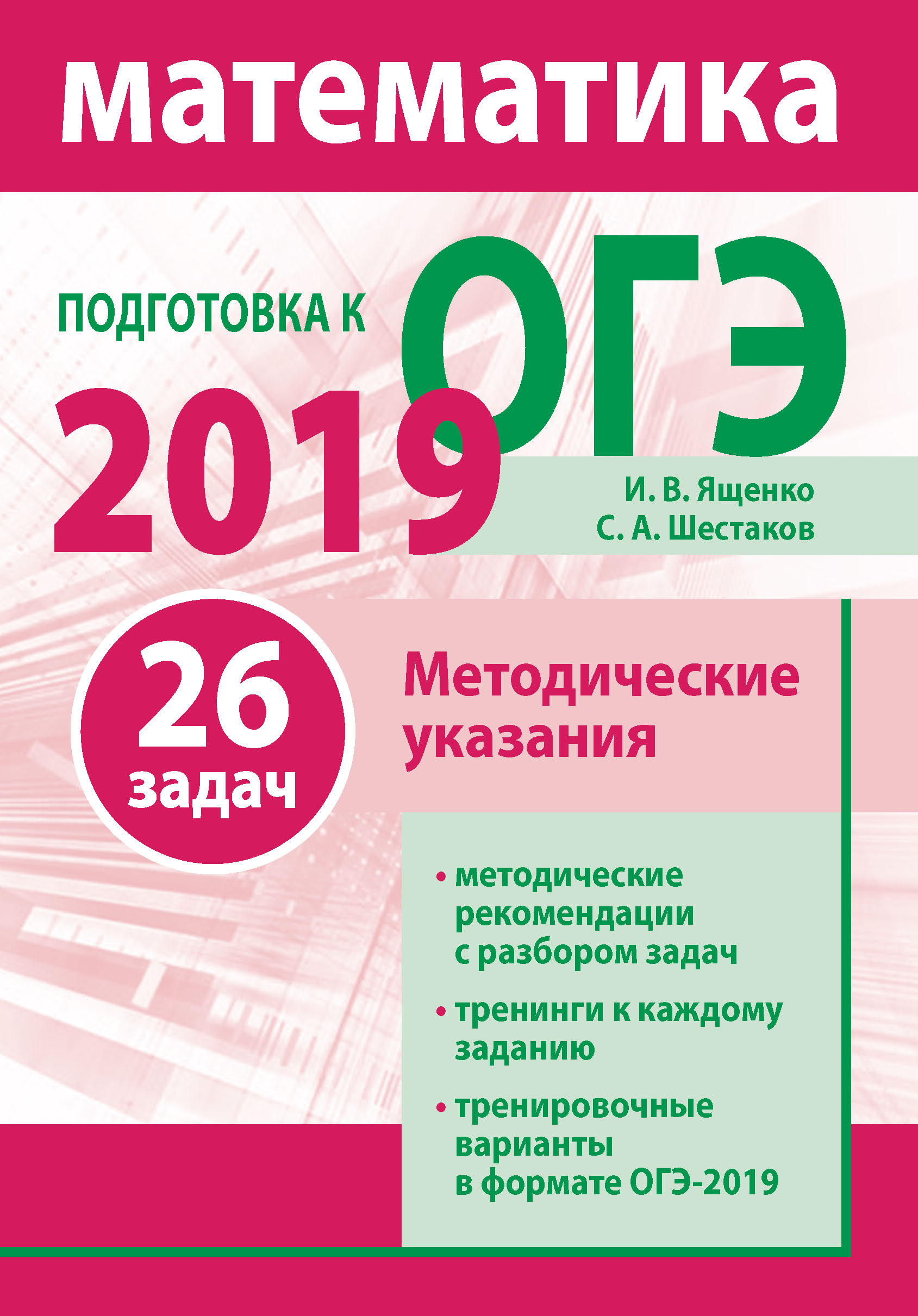И. В. Ященко Подготовка к ОГЭ по математике 2019. Методические указания