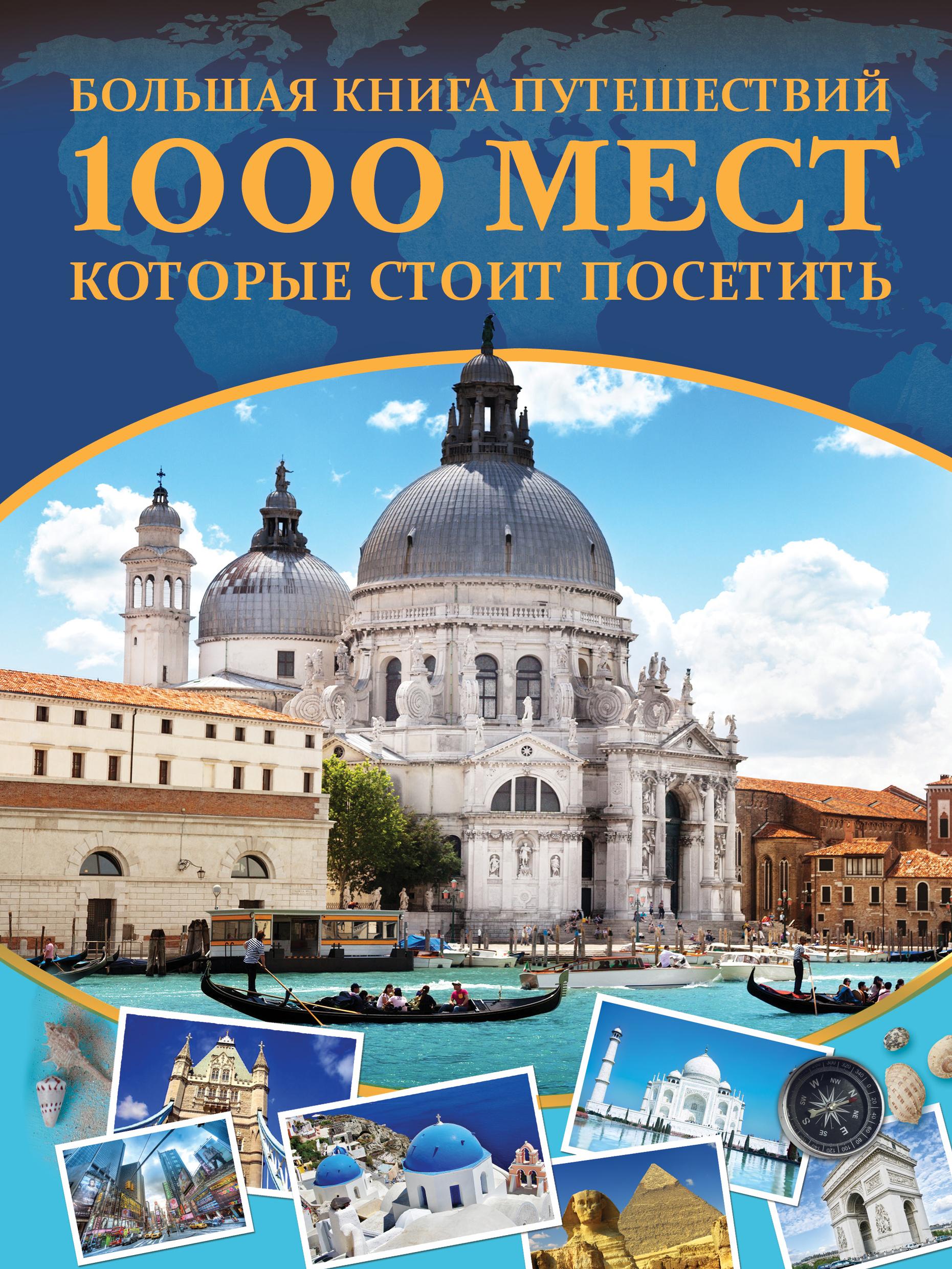 А. Г. Мерников Большая книга путешествий. 1000 мест, которые стоит посетить