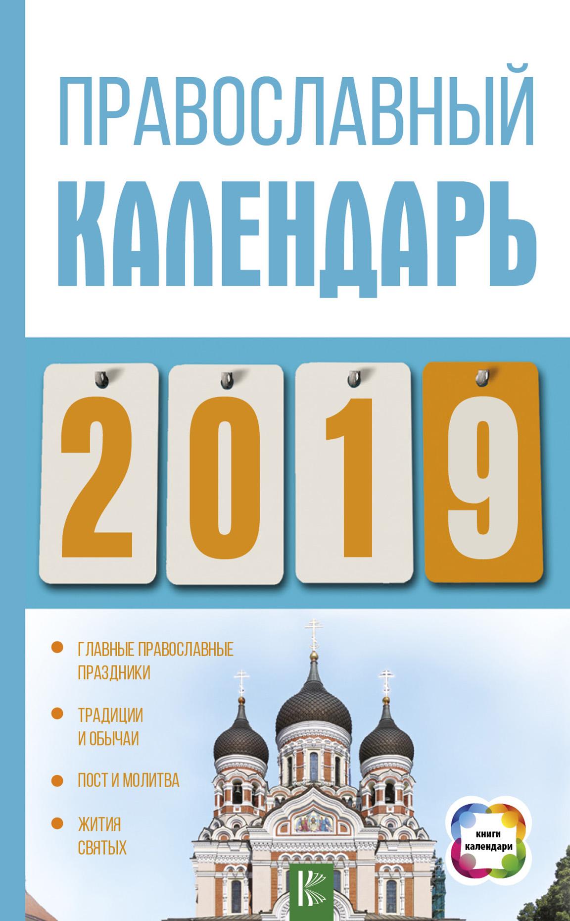 Диана Хорсанд-Мавроматис Православный календарь на 2019 год в и жиглов школьный календарь 2018 год